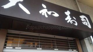 豊洲市場でお寿司屋さんに行くなら「大和寿司」