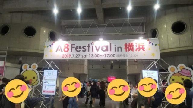【A8フェスティバル2019】初参戦した感想