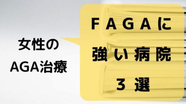 女性のAGA治療(FAGA)|FAGAの治療に強い病院3選