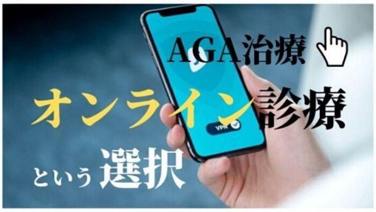 AGA治療「オンライン診療」に特化したおすすめの病院3つ【自宅で完結】