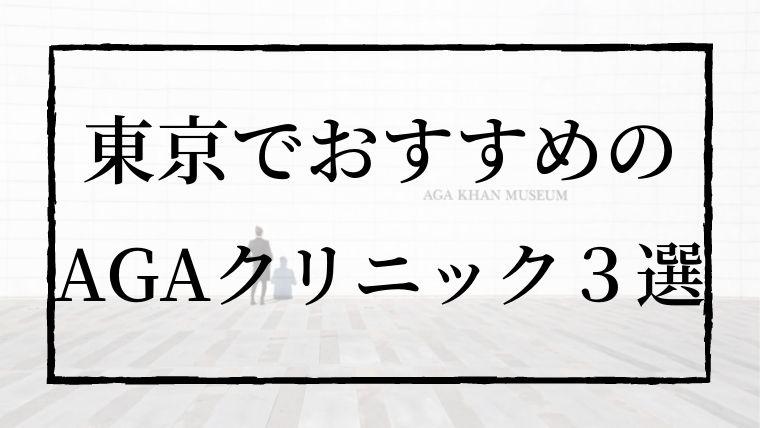 【2020年版】AGA治療|東京でおすすめのクリニックTOP3