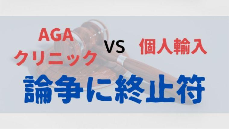 AGA治療はAGAクリニックか個人輸入か?【論争に終止符を打つ】