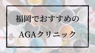 AGA治療|福岡でおすすめのAGAクリニック4選【AGA治療8年目の僕がおすすめ】