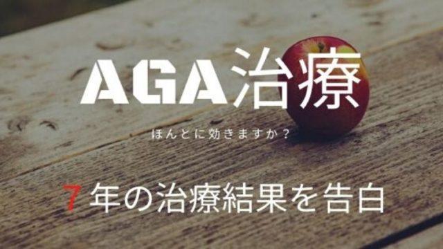 AGA治療の効果ってどのくらいある?|AGA治療7年でこうなった