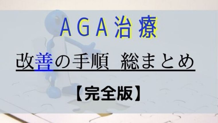 AGA治療改善の手順|総まとめ【保存版】