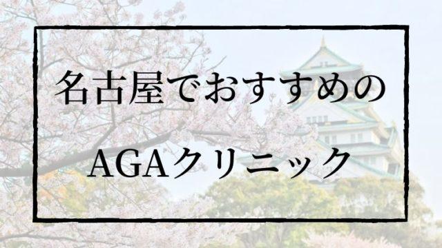 名古屋でAGA治療|おすすめのAGAクリニック3選【これで迷わない】