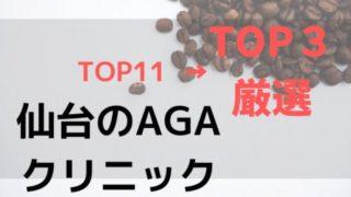 AGA治療|仙台でおすすめのAGAクリニック11院|TOP3に厳選
