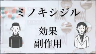 ミノキシジル(ミノタブ)の効果|副作用がやばい?!【AGA治療歴7年が解説】