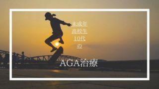 未成年はAGA治療できないって本当!?10代、高校生はどう治療する?