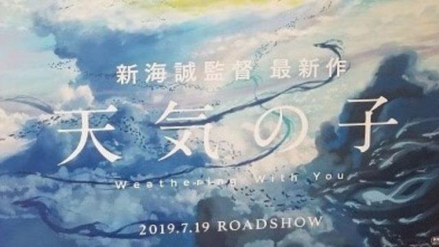 「天気の子」音楽まとめ【主題歌、挿入歌など全5曲】三浦透子さんとは?